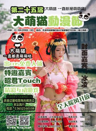 天津第25届大萌猫动漫节
