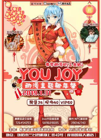 有家动漫吧YOU JOY动漫主题新年祭02(三台站)