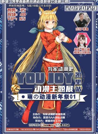 有家动漫吧YOU JOY动漫主题展·萌の动漫新年祭01(凯里站)