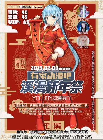 有家动漫吧YOU JOY动漫展01溪漫新年祭01(花溪站)