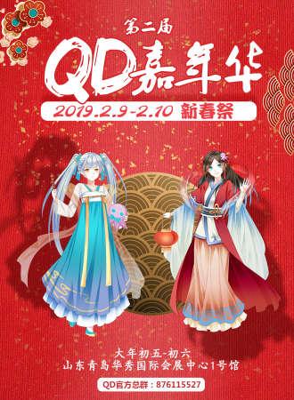 青岛QD嘉年华新春祭(QD02)