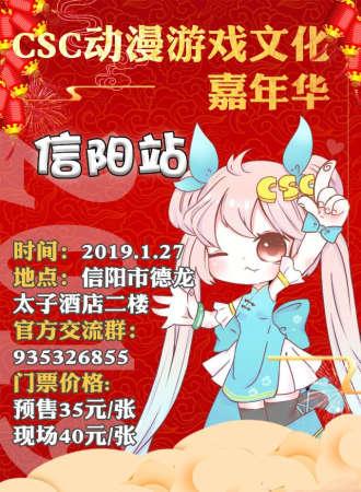 CSC动漫游戏文化嘉年华信阳站
