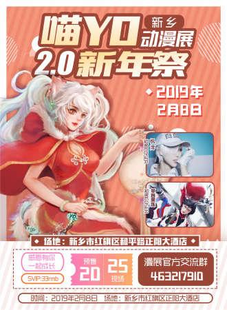 新乡喵YO动漫展2.0新年祭