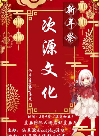 次源文化新年祭