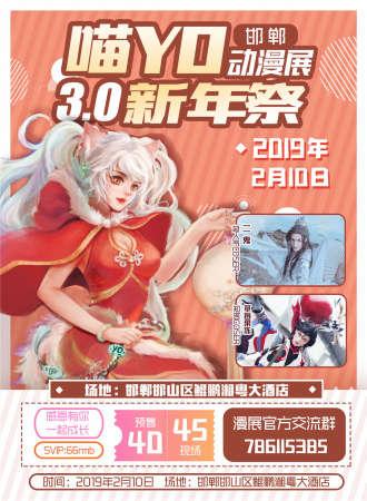 邯郸喵YO动漫展3.0新年祭