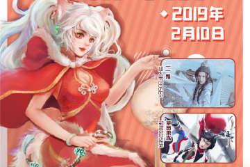 【展宣】邯郸喵YO动漫展3.0新年祭
