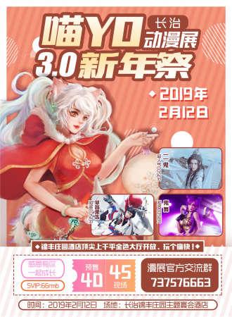 长治喵YO动漫展3.0新年祭