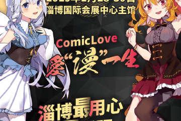CL13—山东动漫游戏博览会