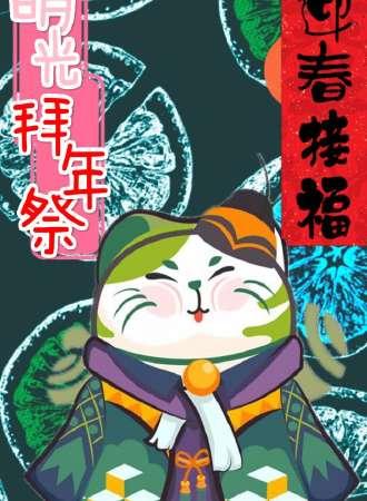 Meow喵次元复读机拜年祭