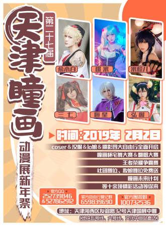 第二十七届天津瞳画动漫展新年祭