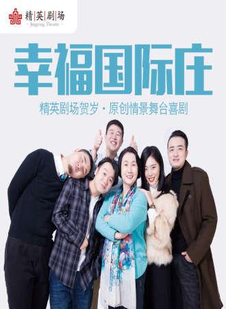 原创舞台剧《幸福国际庄》