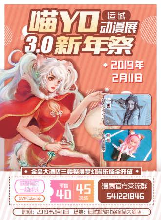 运城喵YO动漫展3.0新年祭