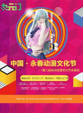 永春动漫文化节暨第二届泉州动漫文化节永春站
