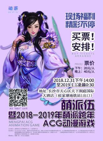萌派伍暨2018-2019萌派跨年ACG动漫游戏嘉年华