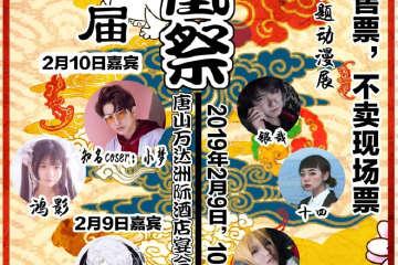 唐山第九届凤凰祭