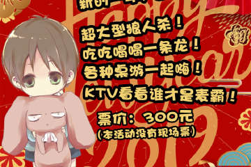 【展宣】2018跨年夜