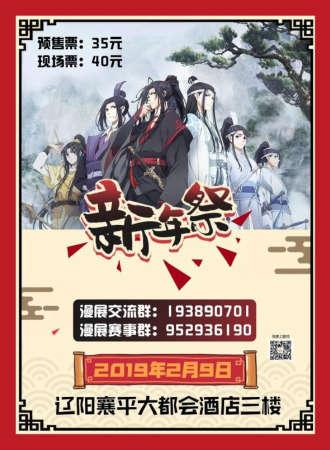 2019辽阳新年祭