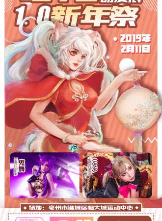 亳州喵YO动漫展1.0新年祭