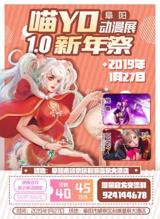 阜阳喵YO动漫展1.0新年祭