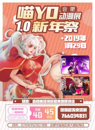 合肥喵YO动漫展1.0新年祭