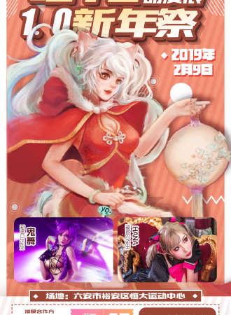 六安喵YO动漫展1.0新年祭
