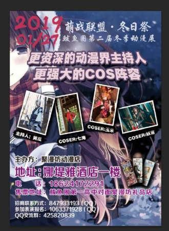 第二届鲅鱼圈萌战联盟·冬日祭