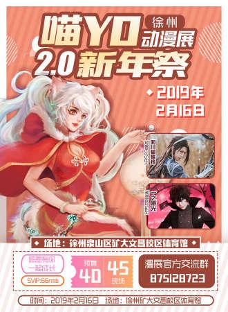 徐州喵YO动漫展2.0新年祭