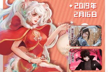 【一宣】徐州喵YO动漫展2.0新年祭