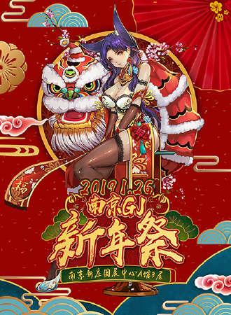 南京GJ新年祭