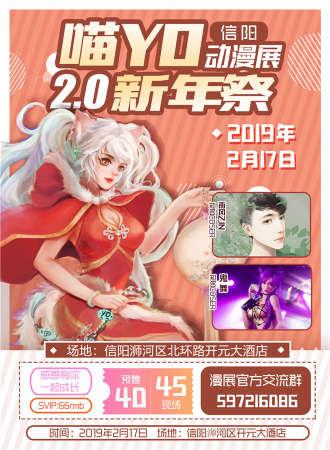 信阳喵YO动漫展2.0新年祭