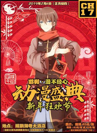 邯郸漫不经心动漫盛典新年狂欢节