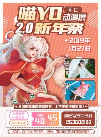 周口喵YO动漫展2.0新年祭