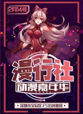 第五届漫行社动漫嘉年华