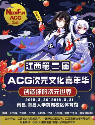 江西第二届ACG次元文化嘉年华