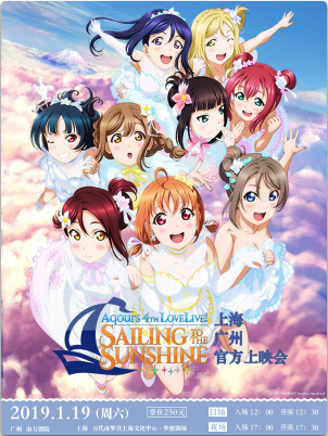 上海Aqours 4th LoveLive!~Sailing to the Sunshine~东京巨蛋公演官方上映会