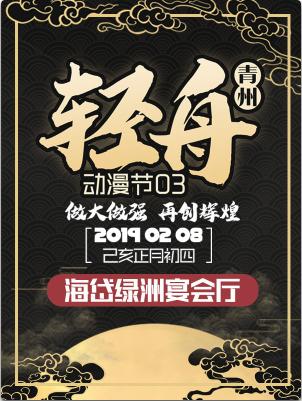 青州轻舟动漫节03