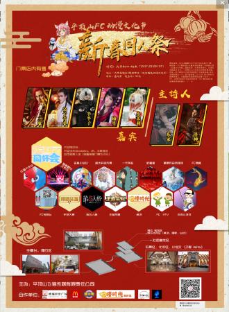 平顶山FC动漫文化节