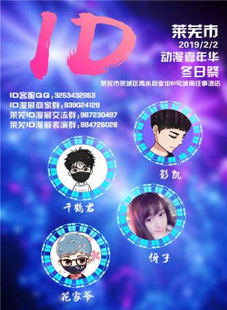 莱芜ID冬日祭动漫游戏嘉年华