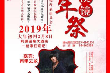 云溪镜新年祭