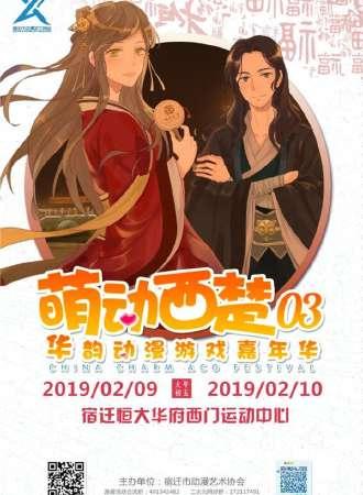 萌动西楚华韵动漫游戏嘉年华03