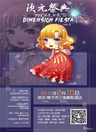 次元祭典Dimension Fiesta vol.3