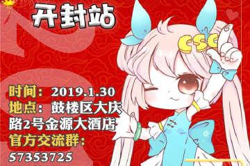 CSC动漫游戏文化嘉年华开封站