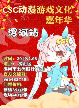 CSC动漫游戏文化嘉年华漯河站