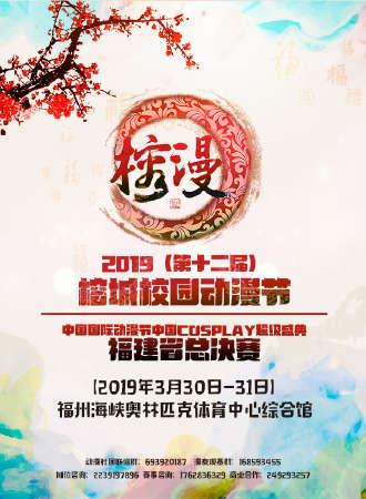 2019第十二届榕城校园动漫节