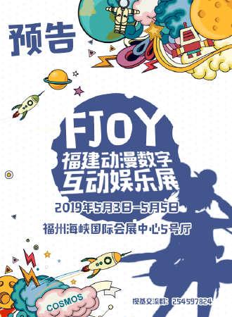 FJOY福建动漫数字互动娱乐展