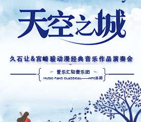 《天空之城》久石让·宫崎骏动漫经典音乐作品演奏会-6.2