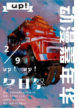 up!up!冬日祭