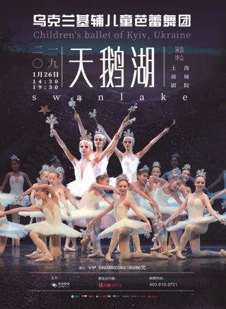 华艺星空·乌克兰基辅儿童芭蕾舞团《天鹅湖》