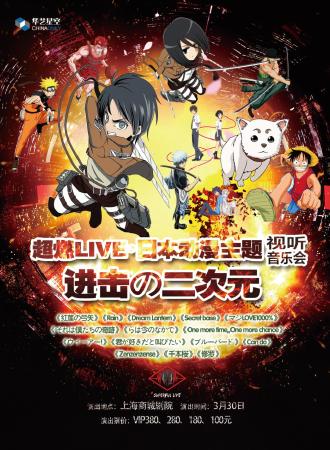 华艺星空·超燃LIVE•日本电子动漫主题视听音乐会《进击の二次元》