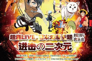 【展宣】超燃LIVE•日本电子动漫主题视听音乐会《进击の二次元》